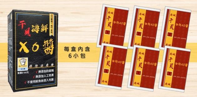 只要這一包系列--<br>【干貝海鮮XO醬】盒裝便利包(6入/盒) 2