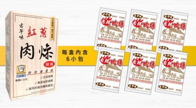 只要這一包系列--<br>【紅蔥肉燥(辣味)】盒裝便利包(6入/盒) 4